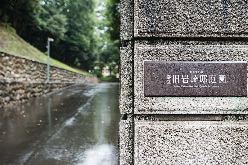 旧岩崎邸庭園入り口