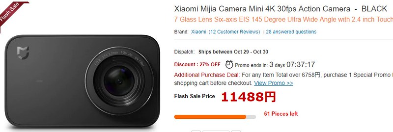 Xiaomi Mijia action camera 現在価格