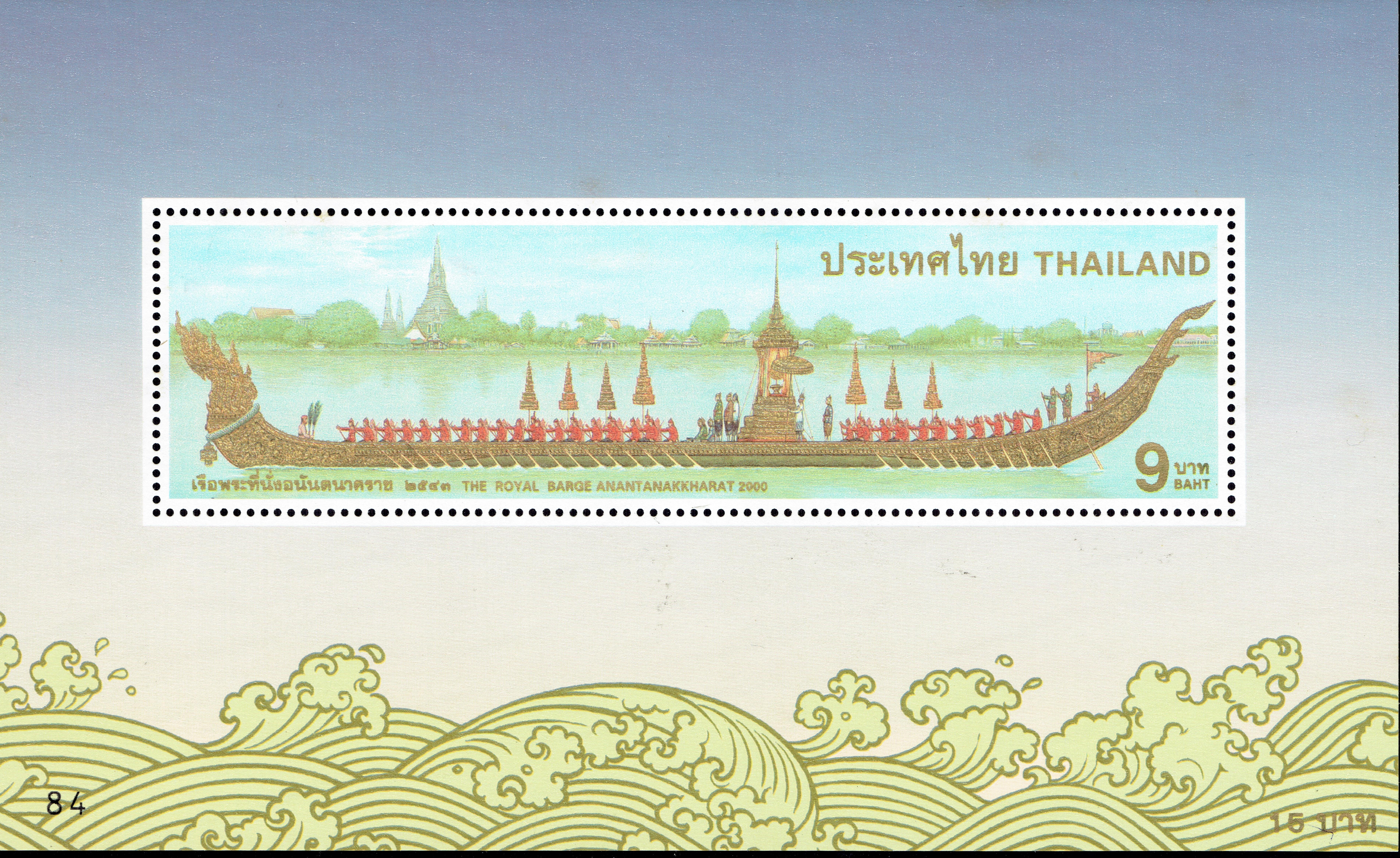Thailand - Scott #1950a (2000) souvenir sheet