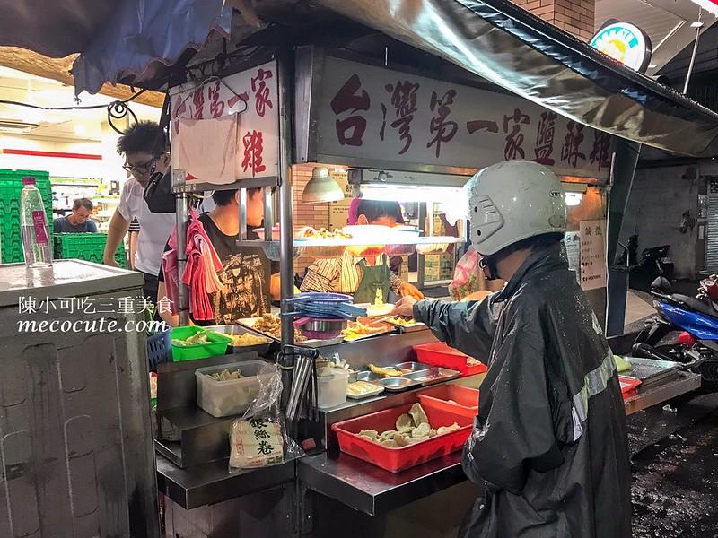 三重宵夜,三重小吃,三重鹹酥雞,三重鹽酥雞,台灣小吃,台灣第一家鹽酥雞 @陳小可的吃喝玩樂