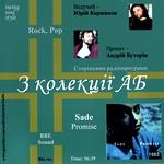 FM - (Sade - Promise)