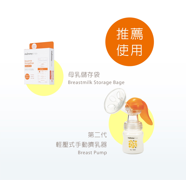 平面防溢乳墊-推薦使用