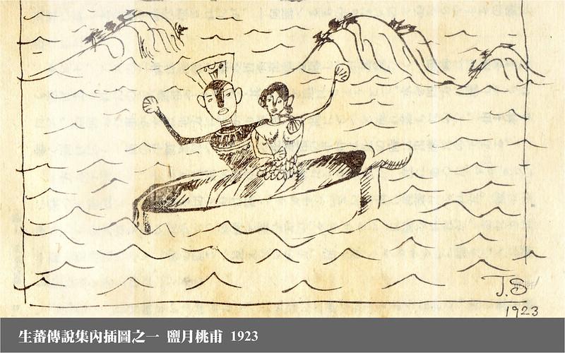003生蕃傳說集_插圖
