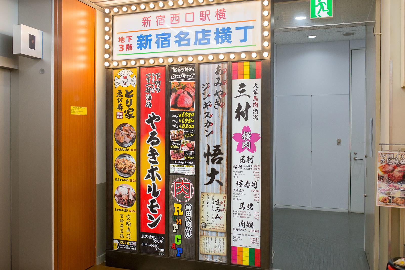 Shinjuku_meiten_yokocho-132