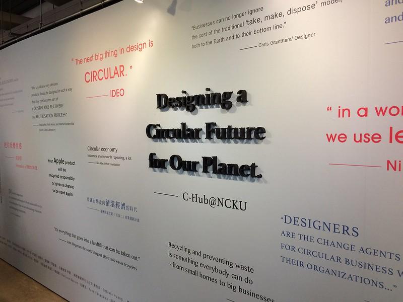 台灣設計展-國際館