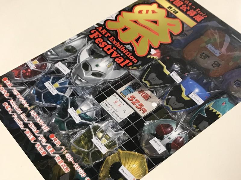 ぎゃらりーKnulp 第47回公募展 「祭」 平成29年(2017年)10月7日(土)~10月15日(日)