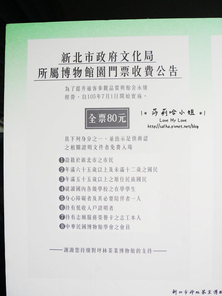 坪林茶業博物館 (7)