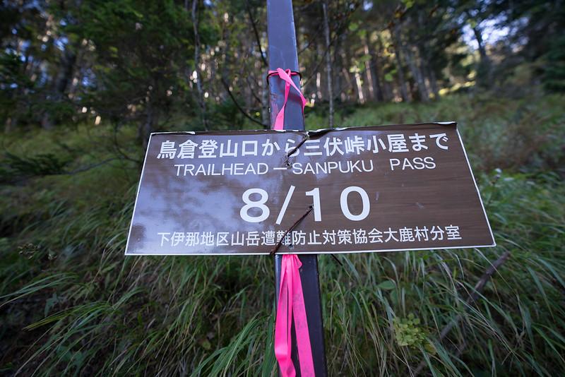 20170924-塩見岳_0013.jpg