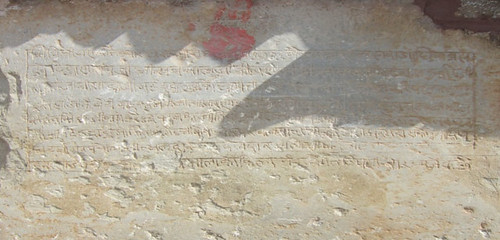 नाहरदुस की बावड़ी का शिलालेख (1664 ई.)