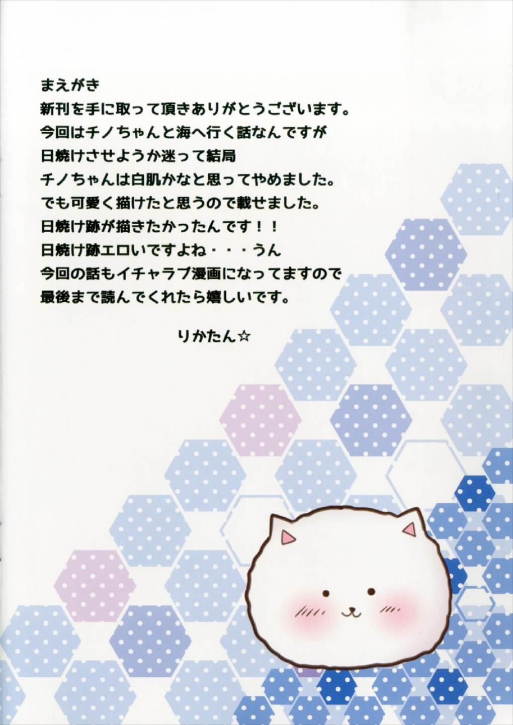 HentaiVN.net - Ảnh 2 - Chino-chan to Natsu no Omoide o Tsukuritai! - Gochuumon wa usagi desu ka - Oneshot
