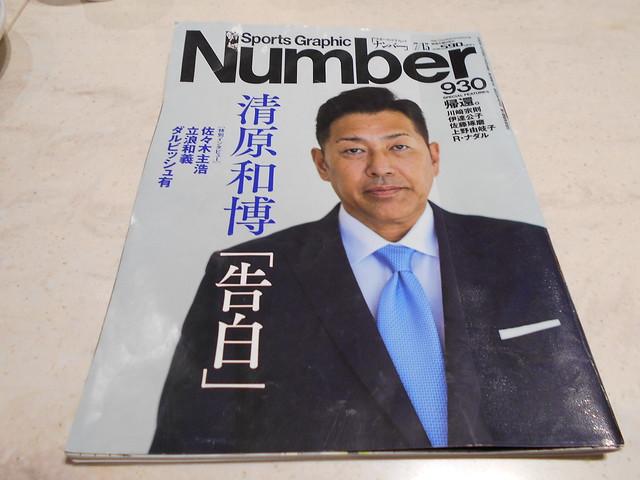 Photo:Number(ナンバー)930号 清原和博「告白」 By sugiura.naoki