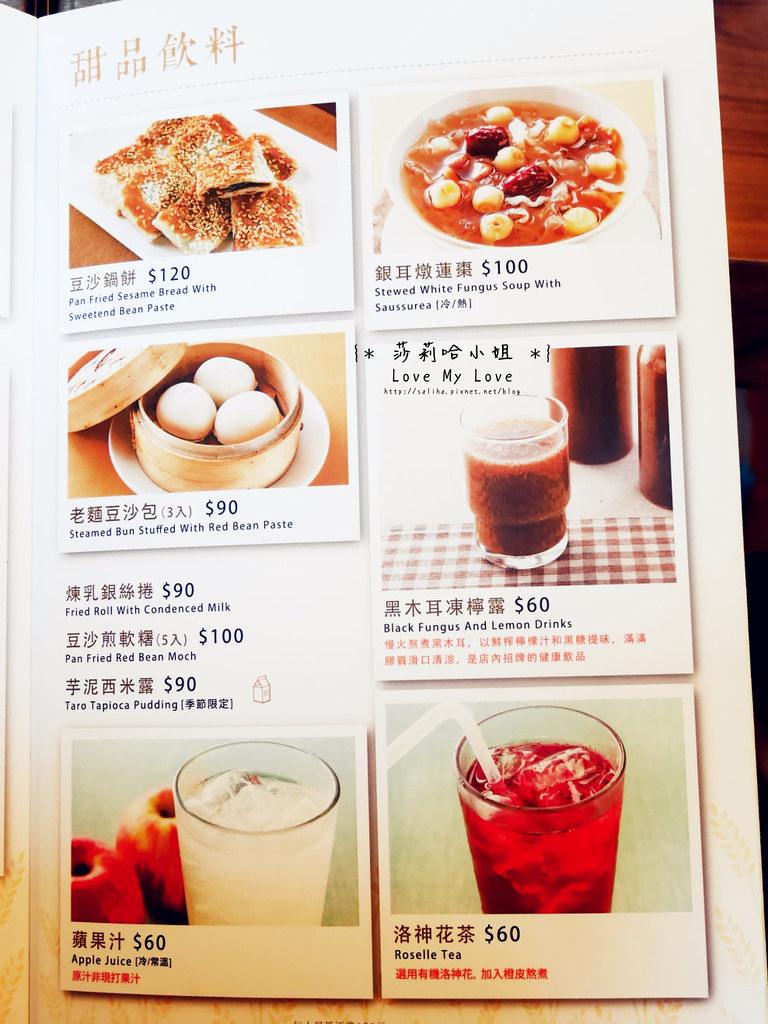 台北士林站好吃素食餐廳推薦毫光餐飲回田蔬苑 (12)