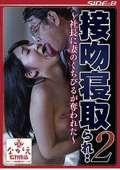 NSPS-627 The Kiss Was Taken Off … 2 ~ The Wife's Lips Were Robbed By The President ~ Chie Aoi