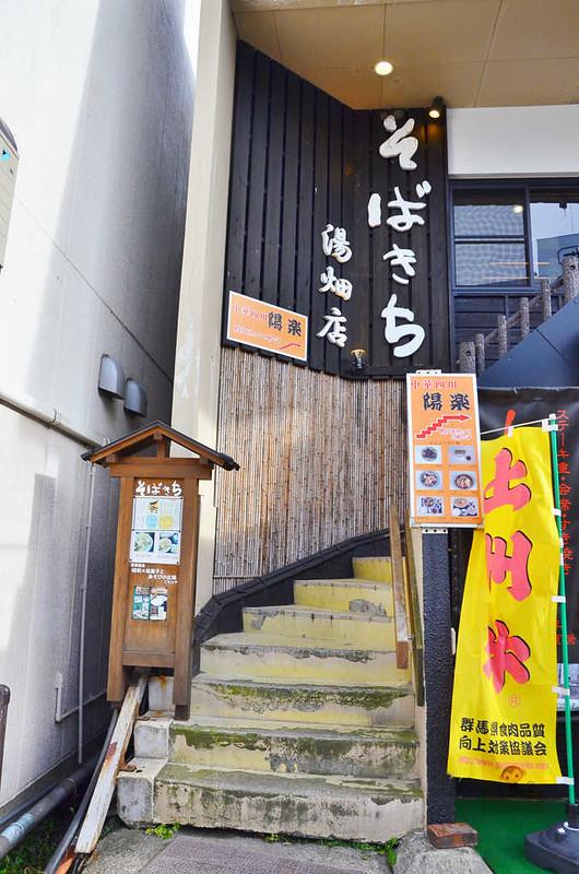 草津溫泉そばきち湯畑店41