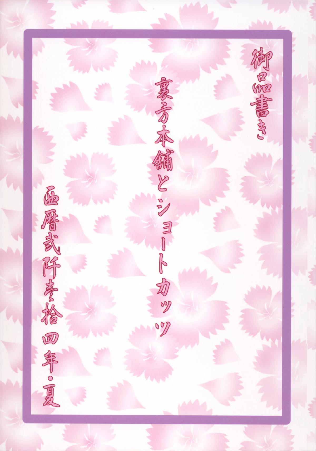 HentaiVN.net - Ảnh 27 - Kaa-san wa Boku ga Shiranai Uchi ni Omanko ni DoHamari shite mashita (Gundam Build Fighters) - Urabambi 49 ~Kaa-San Wa Boku Ga Shiranai Uchi Ni Omanko Ni DoHamari Shite Mashita. - Oneshot