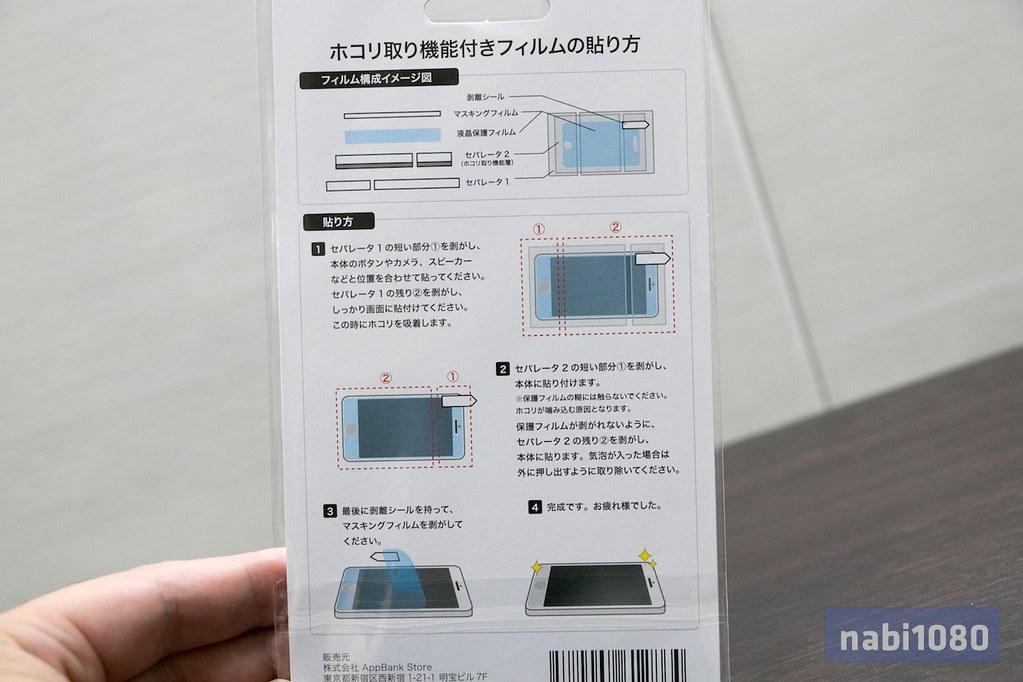 iPhone 8 マックスむらいのアンチグレアフィルム02