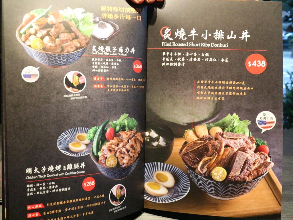 神田燒肉丼 (9)