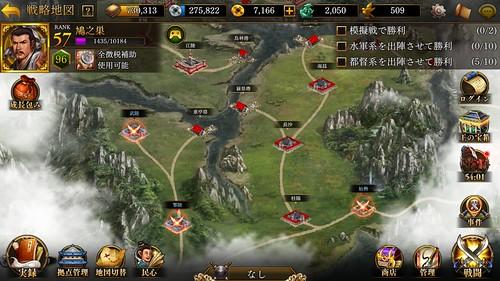三國志曹操伝ONLINE 戦略マップ