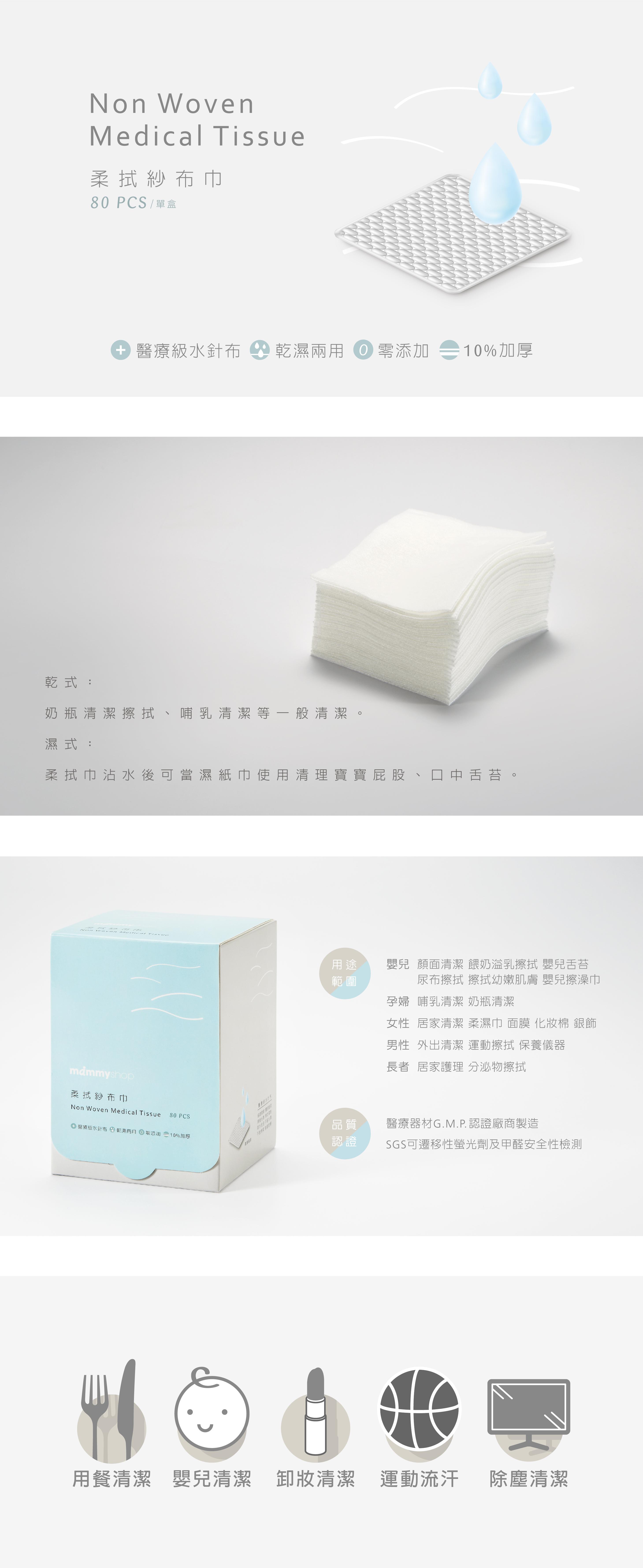 柔拭紗布巾-產品介紹