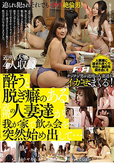 FAA-207 Neighborhood Married Women With Habit Of Getting Off Drunk Suddenly Started Drinking Party At My House …