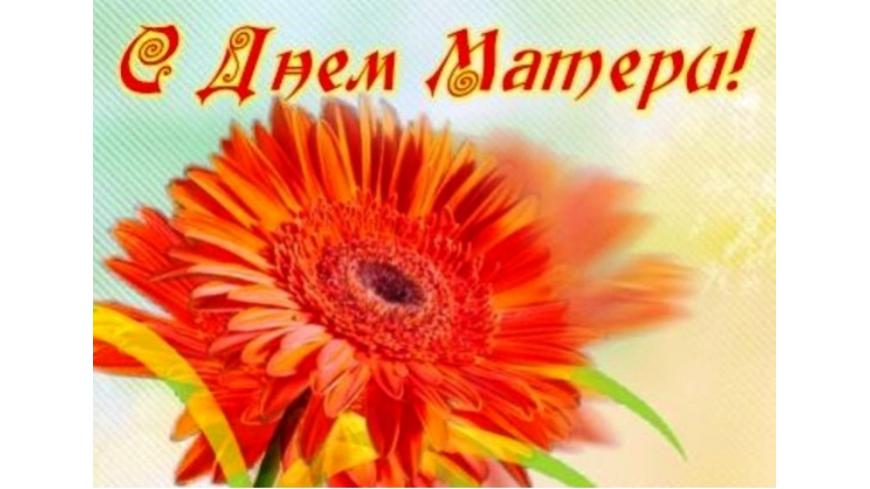 Районное праздничное мероприятие, посвященное Дню Матери