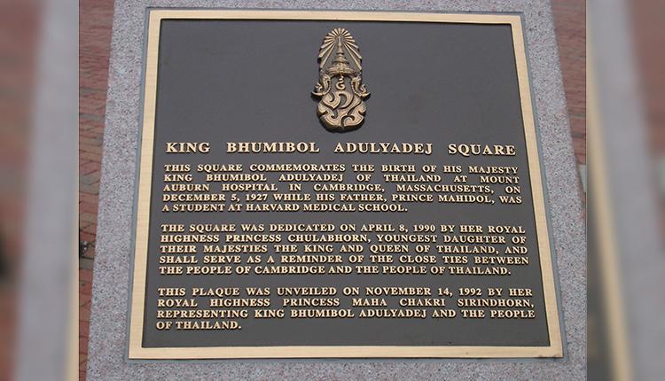 Plaque at King Bhumibol Adulyadej of Thailand Square in Cambridge, Massachusetts, U.S.A.