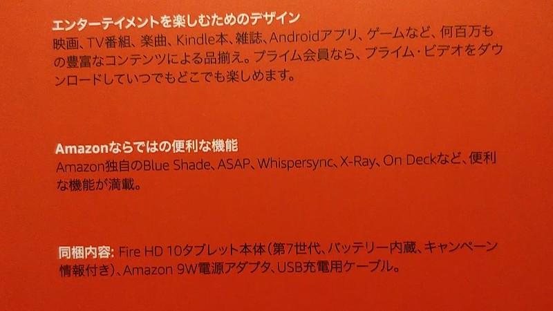 Amazon Fire HD 10 2017 開封レビュー (4)