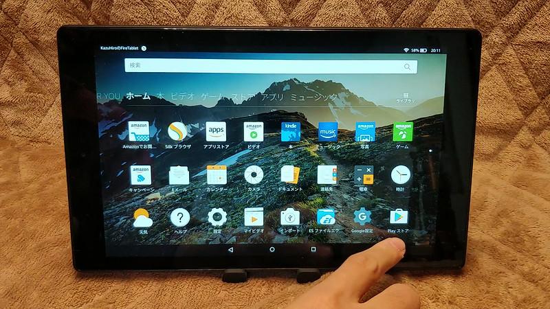 Amazon Fire タブレットにGoogle Playストアーをインストールする方法 (13)