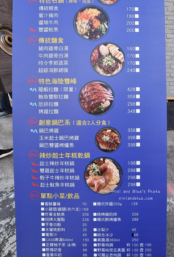 員林美食O八韓食 式料理03