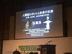 Prof Hiroshi Ishiguro @ Cognizant Japan_02