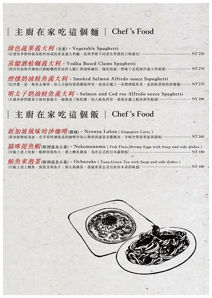 台北小巨蛋站Remember Me記得我咖啡館菜單menu (2)