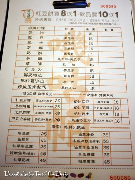 嘰咕帕紅豆餅 gigupa (4)