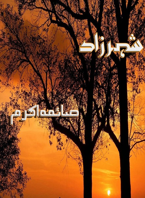 SheharZaad is a very well written complex script novel by Saima Akram Chaudhary which depicts normal emotions and behaviour of human like love hate greed power and fear , Saima Akram Chaudhary is a very famous and popular specialy among female readers