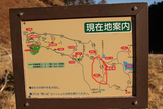 20111029_日光白根山_0026