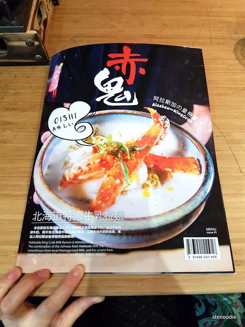 AKA-ONI Ramen & Izakaya menu cover