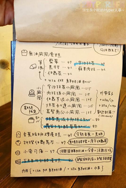 小麥菓子 Komugi (10)