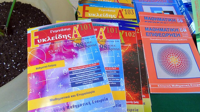 34ο Πανελλήνιο Συνέδριο Μαθηματικής Παιδείας της ΕΜΕ,  Λευκάδα, 3-4-5 Νοεμβρίου 2017