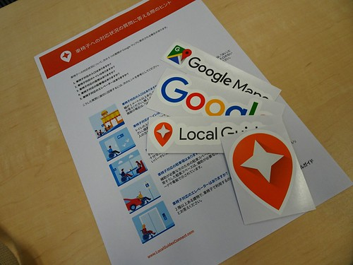 グーグルマップ交流会