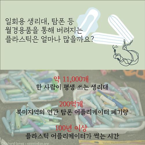20171013_플라스틱프리월경용품리스트