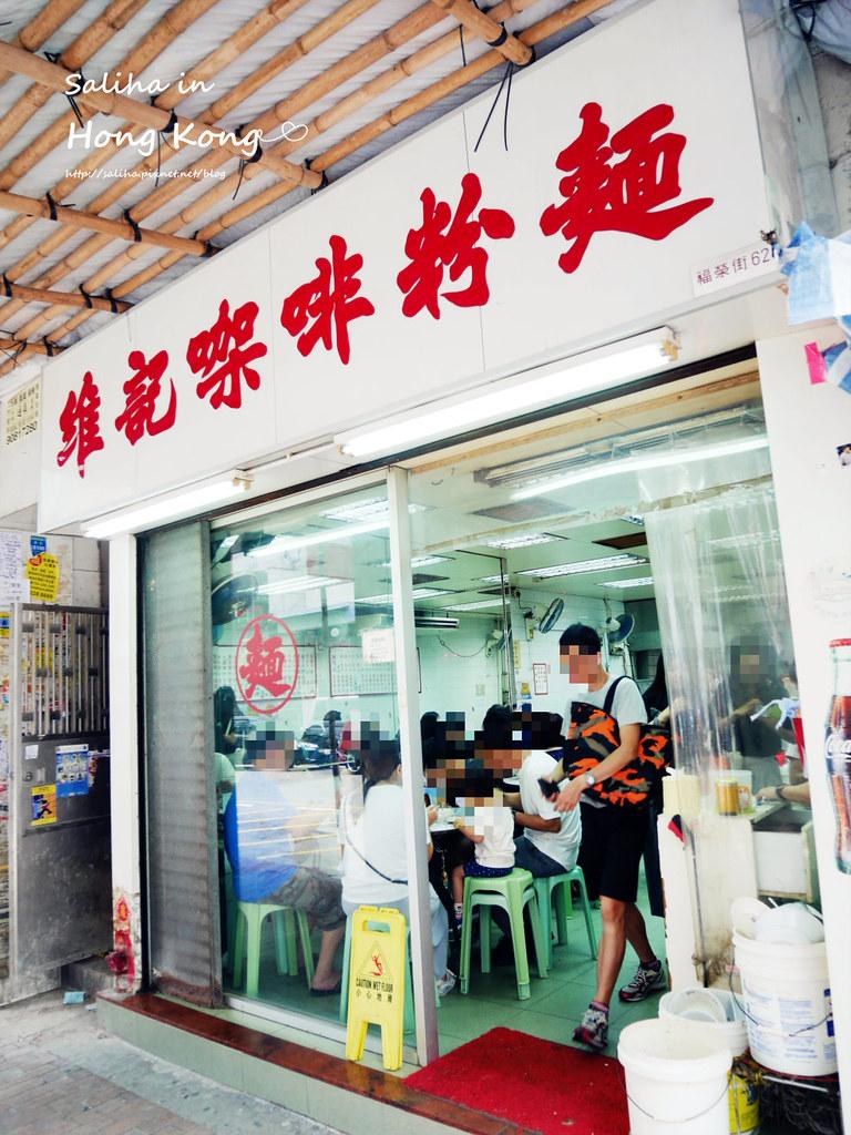 香港必吃深水埗維記咖啡粉麵豬潤公仔麵 (5)