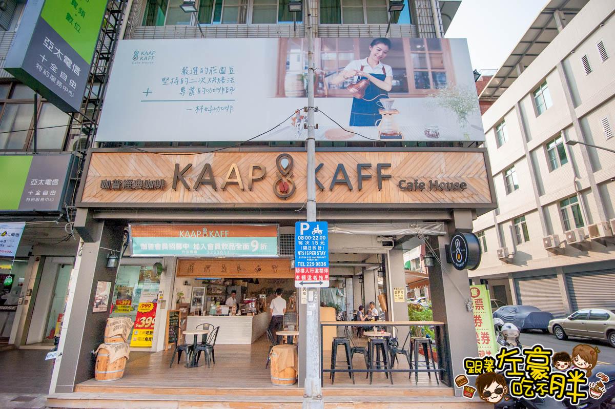 KAAP KAFF CAFE咖普咖啡-2