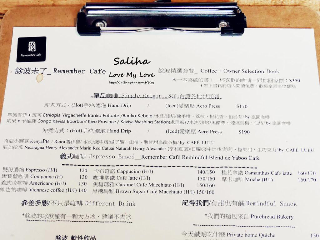 捷運台電大樓站附近不限時咖啡參差 餘波未了價位菜單 (1)
