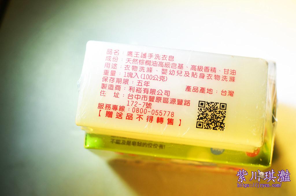 鷹王濃縮洗衣膏-009