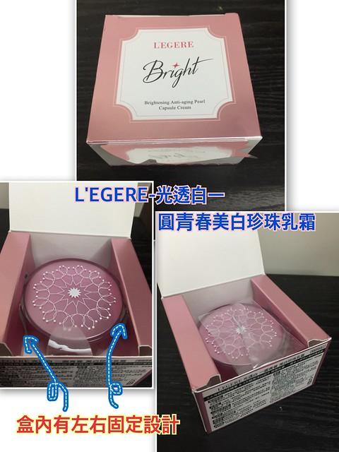 L'EGERE-光透白一圓青春美白珍珠乳霜