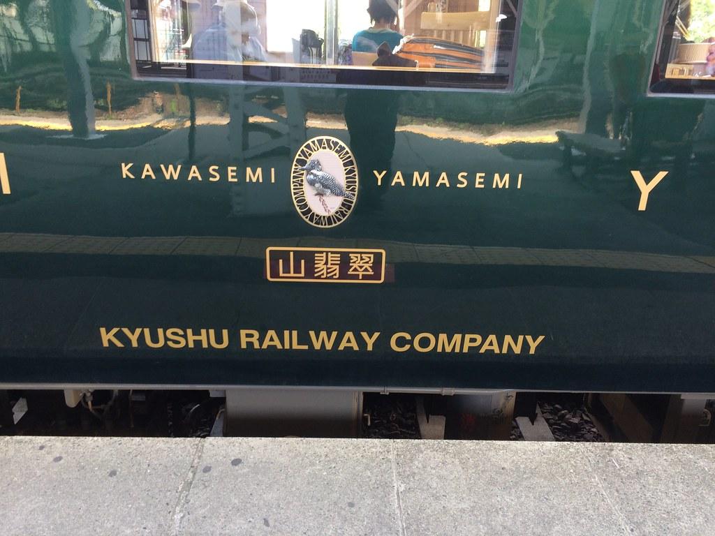 JR Kyushu Kawasemi Yamasemi