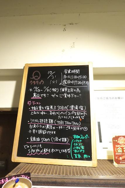 ラーメン Q(キュウ) 17回目_03