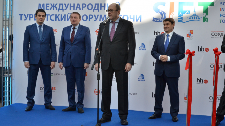 В конце ноября в Сочи стартует Международный туристский форум SIFT
