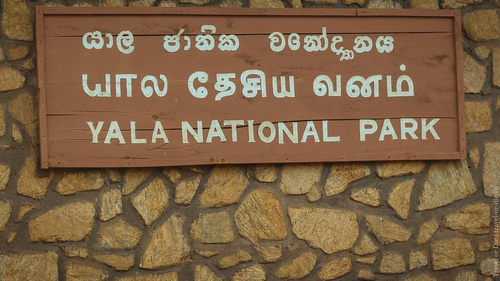 25.06-Yala-National-Park-Sri-Lanka-canon-1500px-003