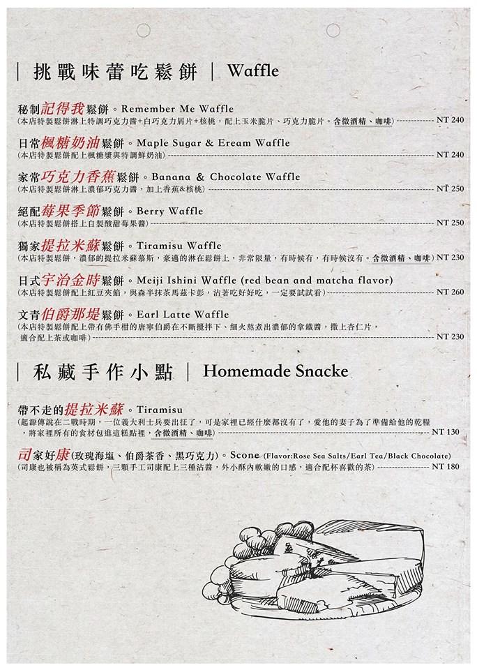 台北小巨蛋站Remember Me記得我咖啡館價位訂位