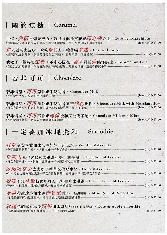 台北小巨蛋站Remember Me記得我咖啡館價位訂位 (1)